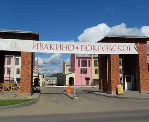 ЖК «Ивакино-Покровское»