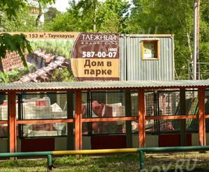 Строительство ЖК «Таежный» (10.05.2013 г.)