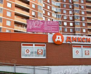 Магазин около ЖК «Завидное» (10.01.2014 г.)