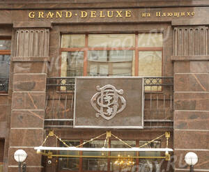 ЖК «Grand Deluxe на Плющихе»: Логотип на цоколе, 4.02.2015