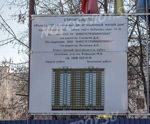 ЖК «Маяковский»: Информационный щит, 10.03.2015 г.