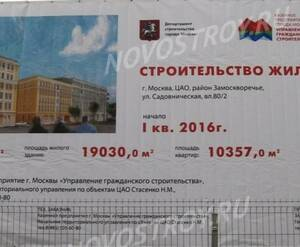 ЖК «Садовническая, 80/2»