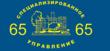 СУ-65