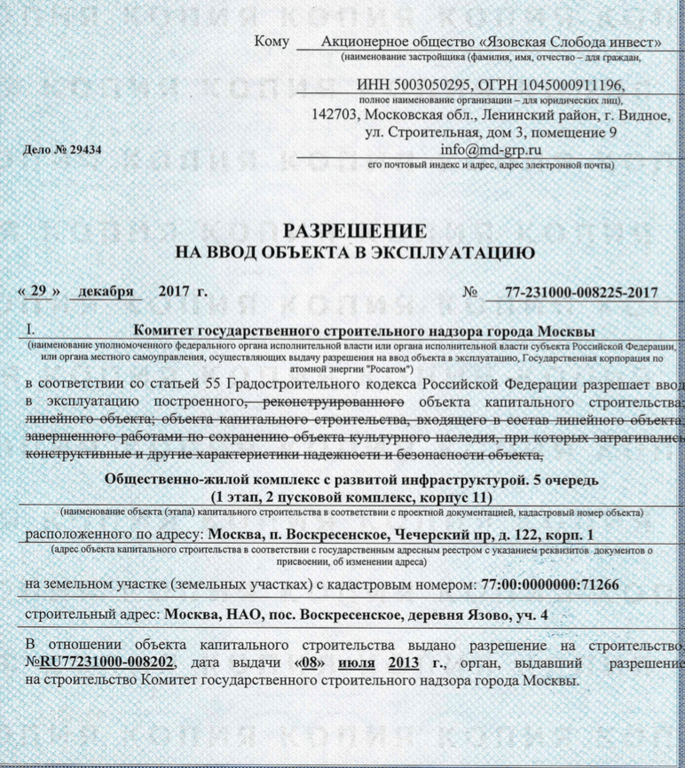 Зао язовская слобода инвест официальный сайт