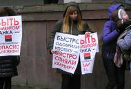 Валютные ипотечники потребовали встречи с руководством банка «ДельтаКредит»