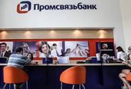 «Промсвязьбанк» увеличил ставку по ипотеке с господдержкой