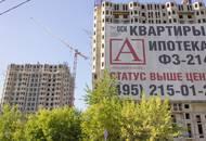 Разрешение на строительство ЖК-долгостроя «Академ-Палас» продлили еще на 2 года