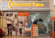 Банк «Абсолют» снизил ставки по ипотеке с господдержкой