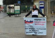 Дольщики 21 корпуса ЖК «Гусарская баллада» пикетируют у здания правительства МО