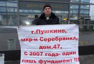 Дольщики ЖК В мкр. Ceребрянка, 47 вышли на одиночные пикеты