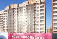 Препятствия для достройки проблемного ЖК «Ново-Никольское» устранены